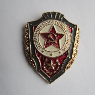 Знак Отличник Советсвой Армии