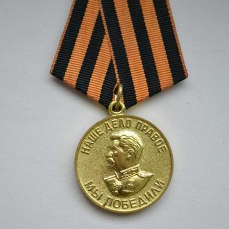"""Медаль """"За победу над Германией"""" цельноштампованная"""