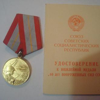 Медаль 60 лет ВС СССР с доком (на женщину)