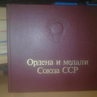 Ордена и медали СССР. Альбом (нестандартный формат)