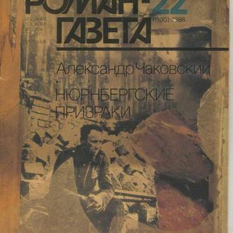 Роман газета 1988 № 22