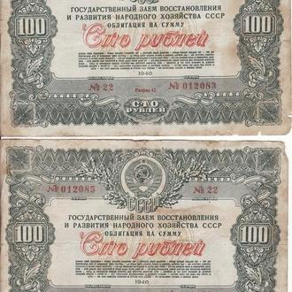 Облигации 100 рублей 1946 года в отличном состоянии, 2 шт