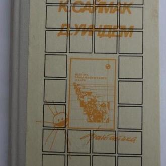 Клиффорд Саймак, Джон Уиндем - Сборник фантастических произведений. Украина, 1991