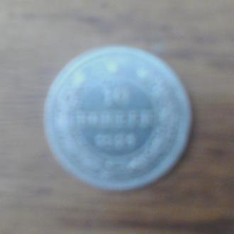 10 копеек 1921р. РСФСР