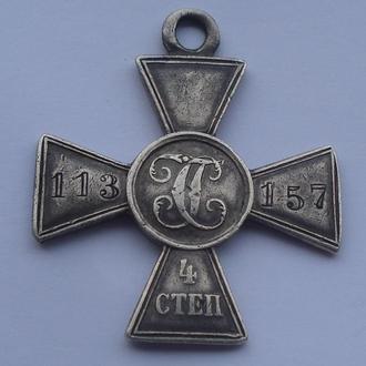 Георгиевский крест 4 степени,серебро,100 тысяч