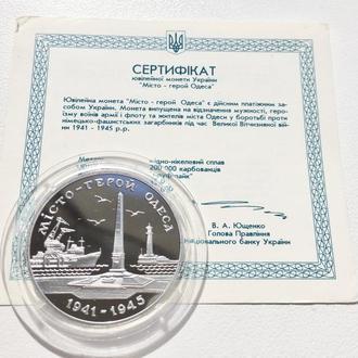 N1~Город-герой Одесса Місто-герой Одеса + сертификат 1995