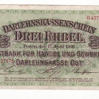 3 рубля 1916 Германия оккупация Познань вариант с буквой S
