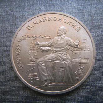 СССР 1 рубль 1990 Чайковский