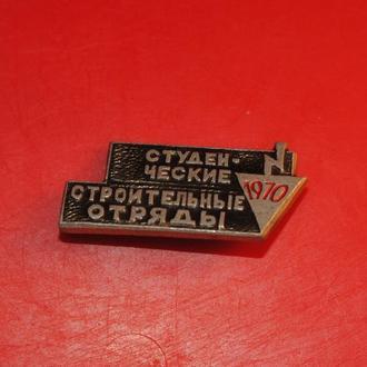 значок Студенческие строительные отряды 1970 г