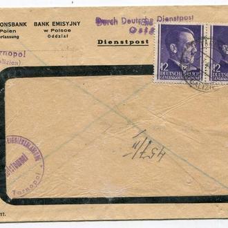 Конверт із прозорим віконечком. Тернопіль. 1944 р.