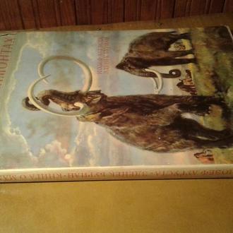 Аугуста Йозеф, Буриан Зденек. Книга о мамонтах
