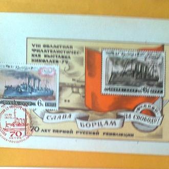 Сувенирный листок с оригинальной маркой  Крейсер Очаков. Фил. выставка Николаев-75