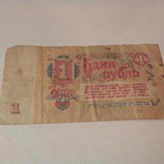 Оригинал. СССР 1 рубль 1961 года. Серия: Зм 1172866.
