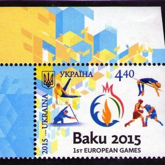 YY 2015 г. Спорт, Баку 2015, чистая, УГОЛ!