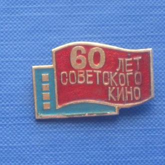 60 лет советского кино