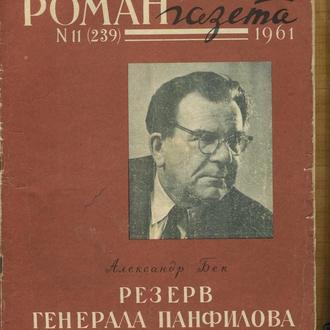 Роман газета 1961 № 11