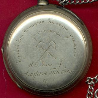 Часы За 100 млн пудов угля Чулковская Каменно-угольная компания. 1888 г.