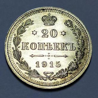 20 копеек 1915 ВС