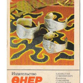 Календарик 1986 Браслеты, Сувениры Казахстана