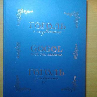 Гоголь с неизвестным