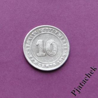Стрейтс Сетлментс 10 центов 1910 серебро № 2