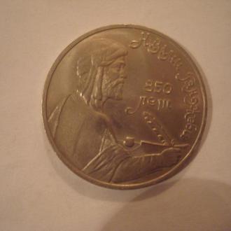 1 рубль Низами