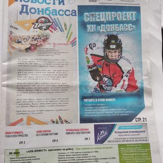 Хоккей Буклет ХК Донбасс к сезону 2018/19 (газетный вариант)