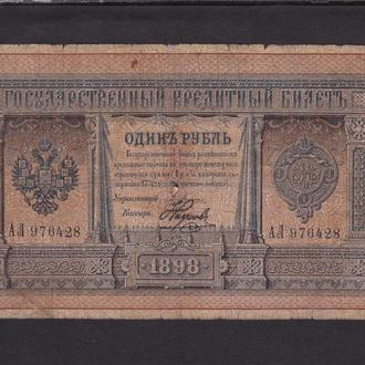 1 руб 1898г. Плеске - Наумов. АЛ 976428.