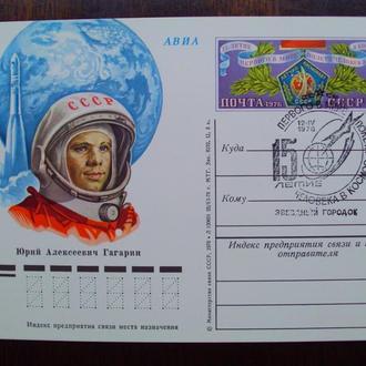 КОМ. СССР. 1976г. Космос. Юрий Гагарин. СГ Звёздный городок!