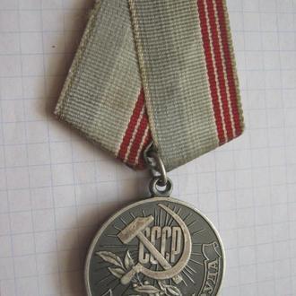 СССР _ Медаль Ветеран труда СССР с чернением (трудовая)