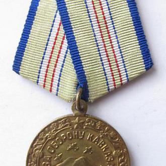 За оборону Кавказа СССР