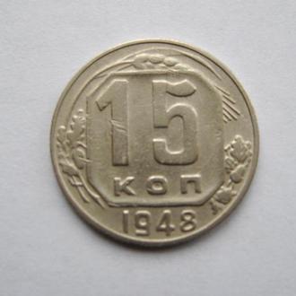 15 коп. = 1948 г. = СССР