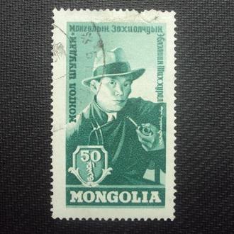Монголия 1963г.гаш.