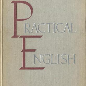 Практический курс английского языка. Practical English. Матвеев. 1966