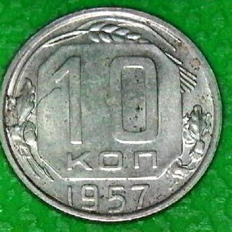10 копеек 1957 г.СССР