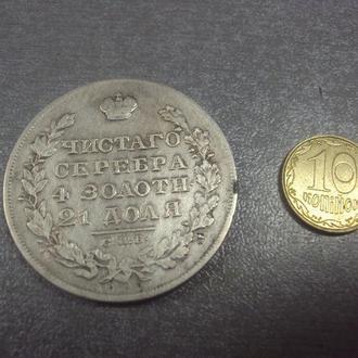монета серебро 1 рубль 1829 год №2