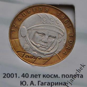 10 рублей Гагарин 2001 г. СПМД