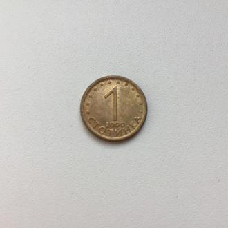 Болгария 1 стотинка 2000
