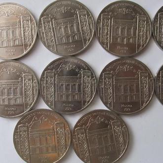 5 Рублей 1991 г Государственный Банк Москва СССР (10 штук )