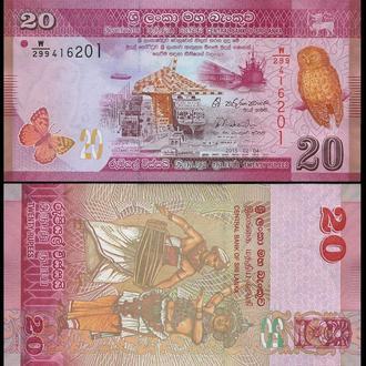 Sri Lanka / Шри Ланка - 20 Rupees 2015 - UNC