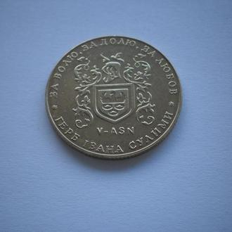 Патріоту України гетьман жетон герб Івана Сулими 2000 рік Іван Сулима за долю, за волю, за любов.