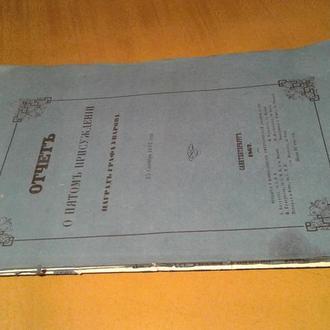 Отчет о пятом присуждении наград графа Уварова 25 сентября 1862 года