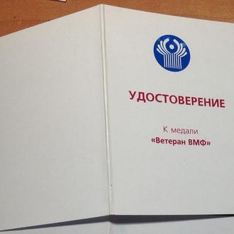 удостоверение документ к медали Ветеран ВМФ