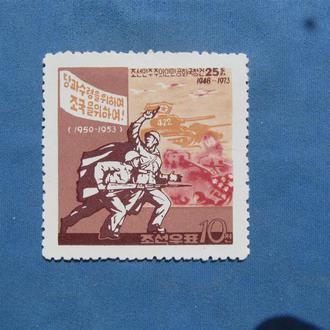 Марка КНДР 1973 год