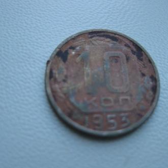 монета СССР 10 копеек 1953 года