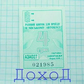 Билет квиток автобус Запорожье 021985