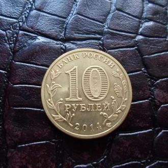 10 рублей города воинской славы-Тверь