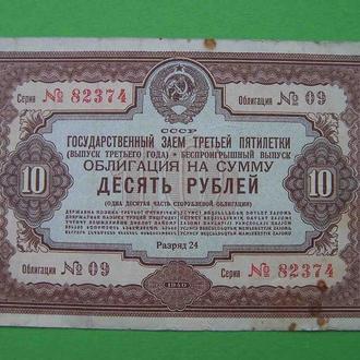 СССР 1940 10 рублей. ОБЛИГАЦИЯ Заем Третьей пятилетки