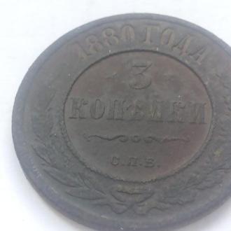 3 копейки 1880