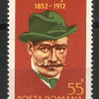 Румыния 1977 ** Личности Живопись портреты серия MNH